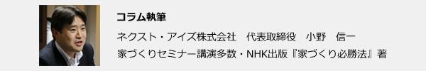 ネクスト・アイズ株式会社 小野代表